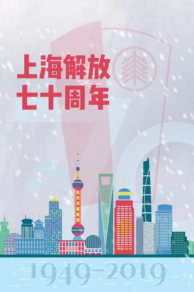 华东师大与上海:致敬历史 展望明天!