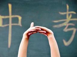 烟台市教育招生考试中心,烟台市中考月底查成绩,7月10日填志愿13日开始录取