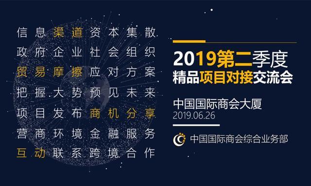 项目投资网,【邀请函】中国国际商会第二季度精品项目交流会(限50人,免费)