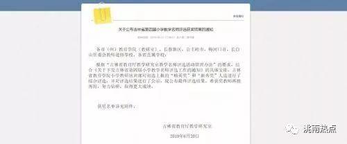 吉林省中小学教师研修网,洮南这些老师被评为省级教学名师!有你家娃的老师吗?点赞!!