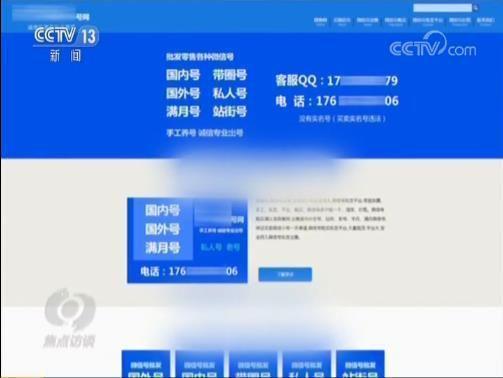 微信号网页,从几十元到上百元 揭秘微信号买卖背后的惊人内幕