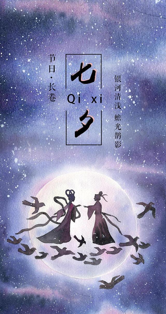 七夕网页,节日·长卷丨七夕:银河清浅 蟾光鹊影