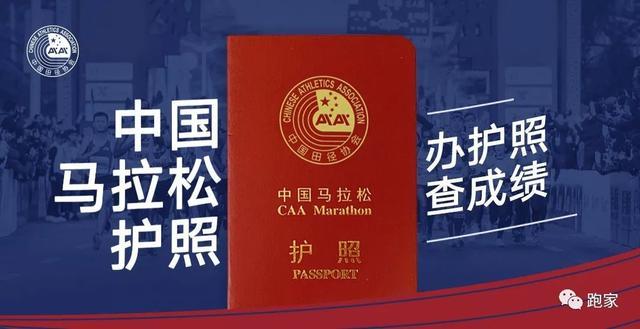 马拉松成绩查询,《中国马拉松护照》官方成绩查询功能隆重上线