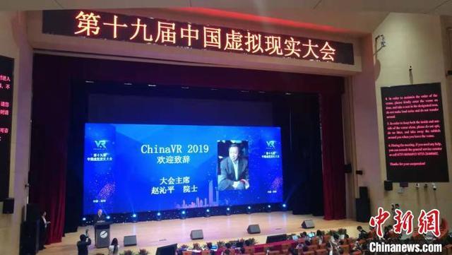 vr大会,第十九届中国虚拟现实大会深圳举行