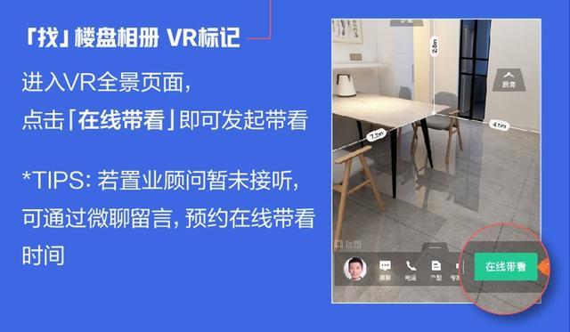 VR在线,58同城、安居客临感实现VR在线同屏带看 携手品牌房企开启安心在线选房季
