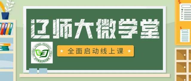 """辽宁师范大学出版社线上推进""""送教下乡,精准扶贫"""""""