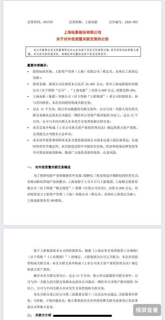 上海精文投资有限公司,上海电影出资8000万设立合资公司 缓解长三角及周边区域影院经营压力