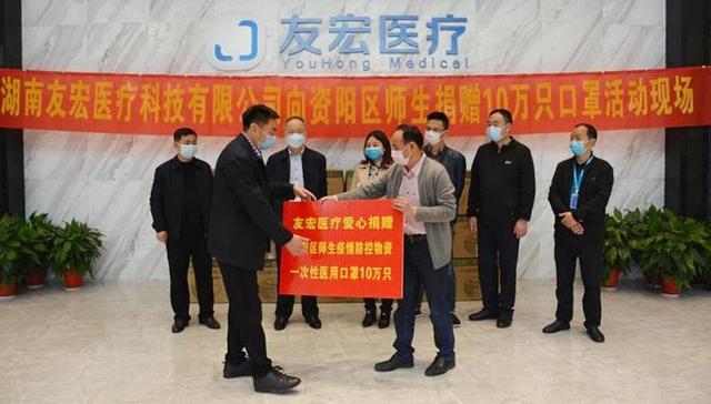 友宏医疗向资阳师生捐赠10万只口罩 全球新闻风头榜 第1张