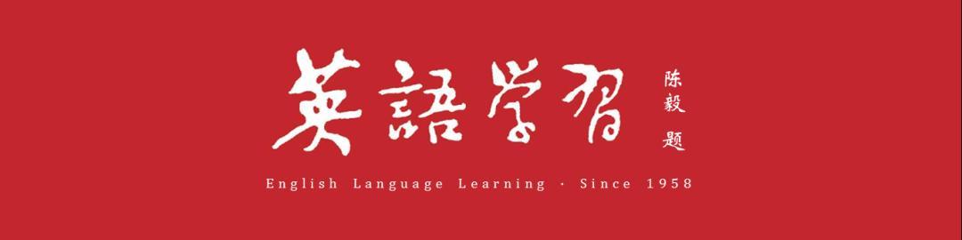 孙铁玲 | 如何准确理解教材中的听力活动?