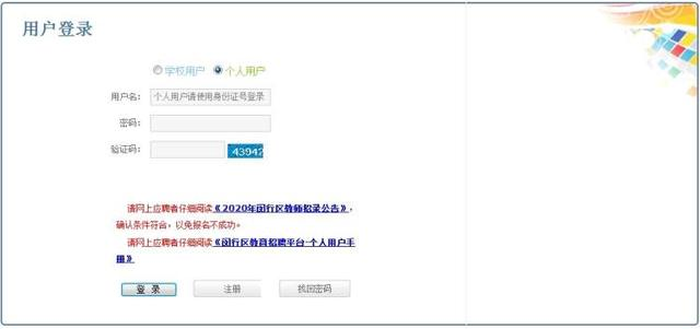 闵行网页设计,闵行区592个教师岗位虚位以待,招聘报名系统今日开放