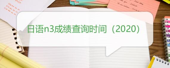日语能力考试成绩查询,日语n3成绩查询时间(2020)