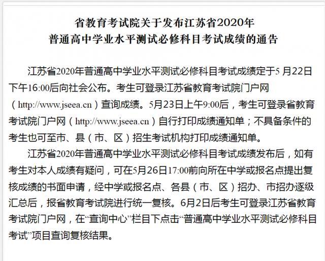 一中成绩查询,最新2020江苏高中学考成绩查询官网 江苏省教育考试院成绩查询入口