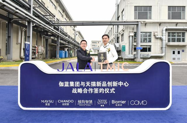 天猫618新国货爆发 首个国货美妆创新工厂诞生