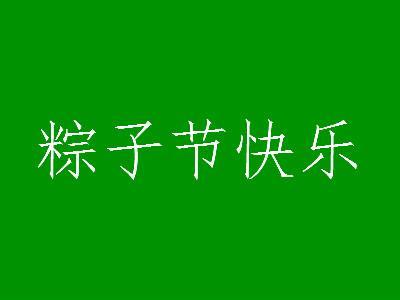 端午的句子,端午节文案朋友圈怎么发 端午节快乐祝福吃粽子说说