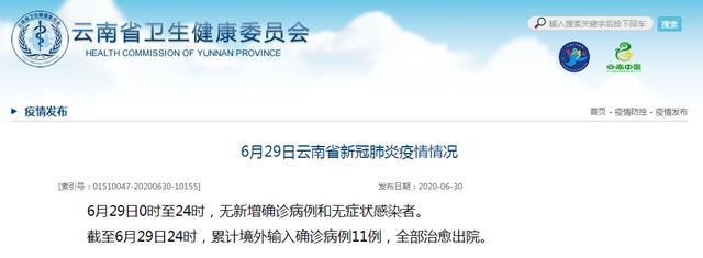 昆明雅思,6月29日云南无新增确诊病例 7月恢复部分雅思托福考试