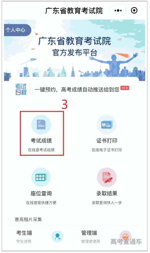 外国语成绩查询,2020广东高考英语听说考试成绩查询:广东教育考试服务网