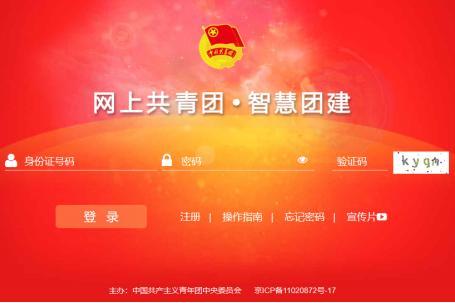 智慧团建网页版登录,襄阳四中关于2020年秋季学期团组织关系转接的说明