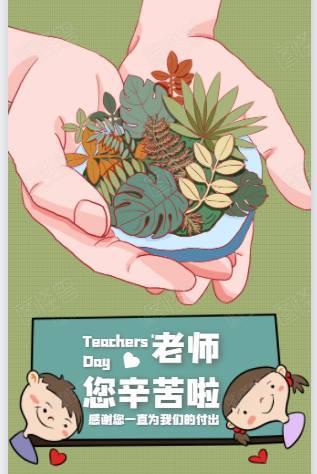 感恩老师的诗句和名言,教师节|原創七律三首,送给全天下的老师