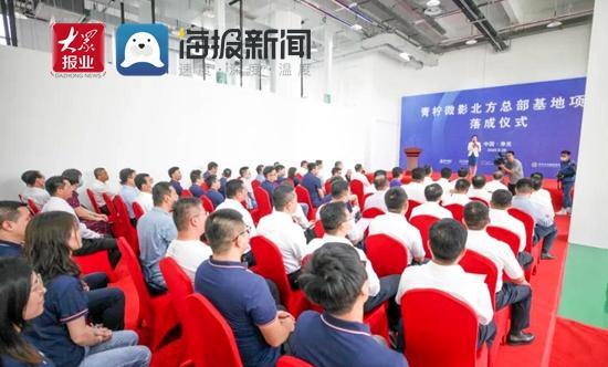私人加盟影吧,山东寿光:青柠微影北方总部基地项目落成仪式洛城举行