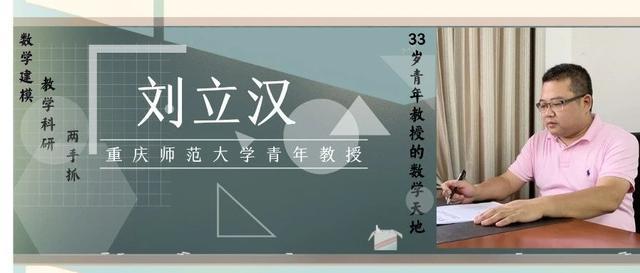 """大学教师简介,最""""忙""""数学建模总教练   重庆师范大学33岁青年教授的""""数学""""天地"""