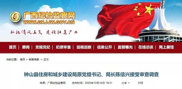 广西交通投资集团,最新!广西多名干部因涉嫌严重违法接受调查