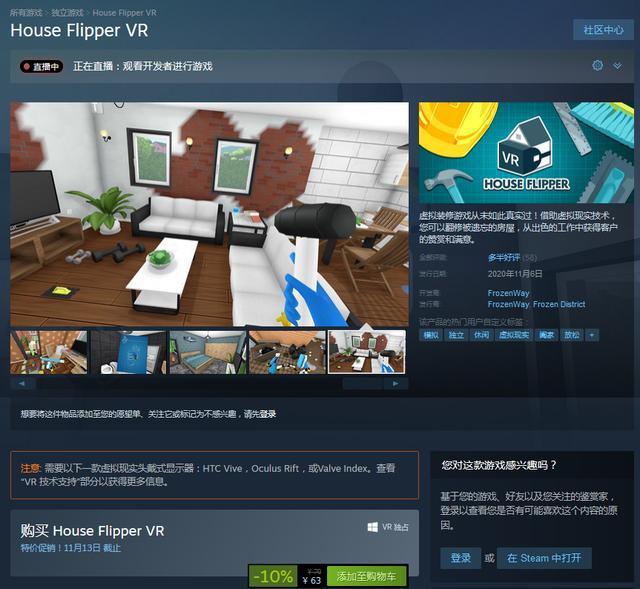 房产达人,虚拟装修《房产达人VR版》登陆Steam 支持中文