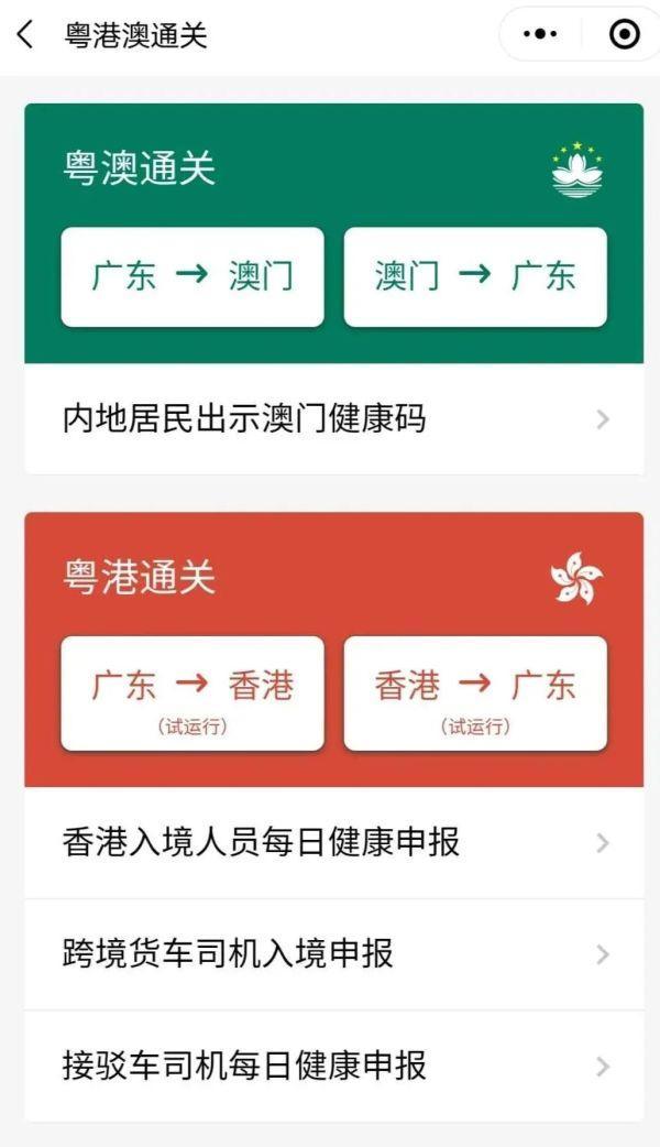 香港通关最新消息,今天9点开始预约!香港免隔离通关,每日5000名额