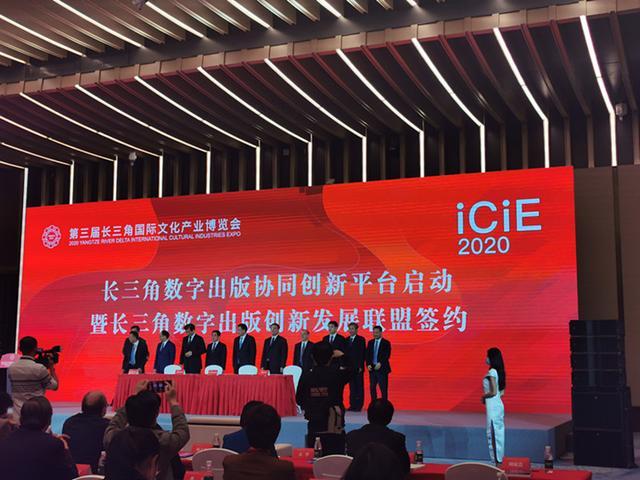 上海精文投资有限公司,长三角文博会|《长三角文化产业发展蓝皮书》发布,三大成果助力长三角文化产业高质量发展