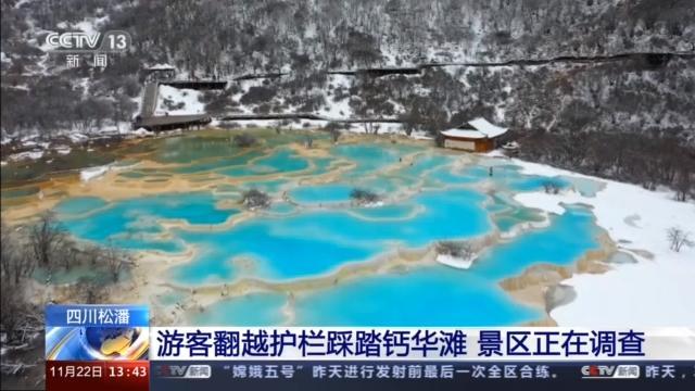 黄龙景区,黄龙景区多名游客踩踏钙华滩 专家称破坏将无法修复