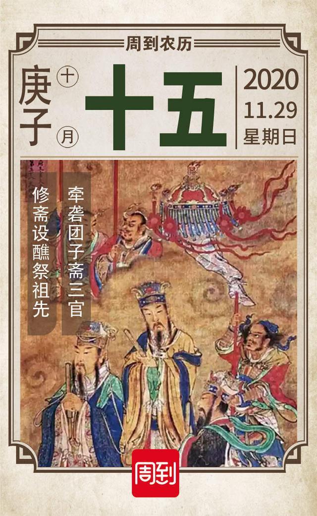 7月1日是什么节日,农历中国 | 十月十五 · 下元节