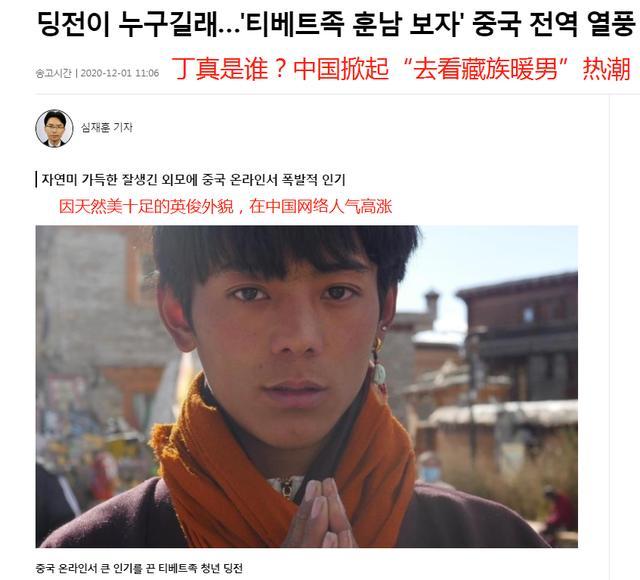 """丁的名人,丁真火到了韩国:韩媒赞""""天然美暖男""""网友因他吵翻"""