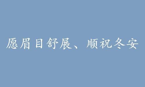 雪景短句,大雪节气文案祝福语朋友圈说说 有关大雪的说说句子
