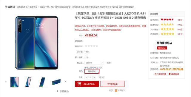 """格力电器官网,品牌换成""""大松"""",格力5G新机悄然上架 董明珠缘何执着""""手机梦""""?"""