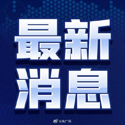 福建泉州泉港一地升为中风险 全球新闻风头榜 第1张