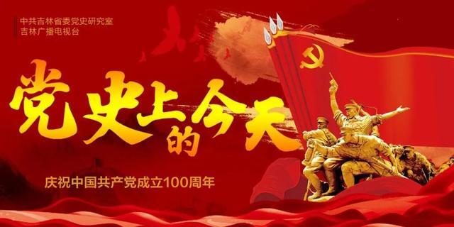 3月4日是什么节日,党史上的今天(3月4日)