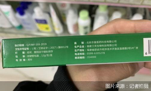 """婴儿湿疹膏,""""大头娃娃""""疑云(二)丨成本低至十元,售价百元,谁为""""消字号""""面霜乱象负责"""