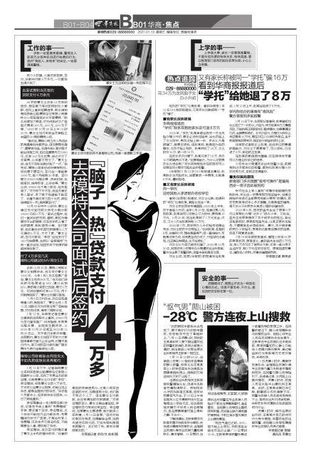 """西安市教育考试中心,又有家长称被同一""""学托""""骗16万 看到华商报报道后""""学托""""给她退了8万"""