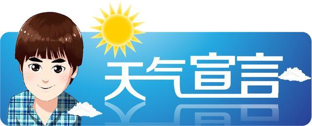 """14号台风""""灿都""""对江苏无影响,明晚起沿江苏南地区有雷阵雨"""