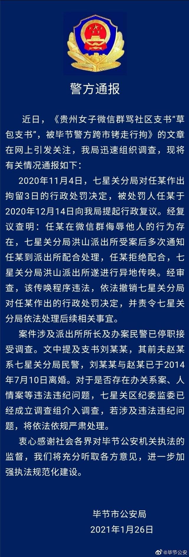 """贵州女子微信群骂小区支书""""绣花枕头"""",被毕节警察跨地区铐走行"""