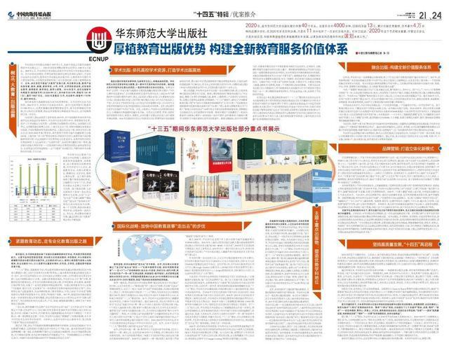 产业·深度丨华东师范大学出版社:厚植教育出版优势 构建全新教育服务价值体系