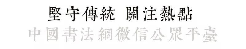 诗字的书法,历代碑帖|赵孟頫 行书《梅花诗》