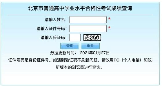 北京市会考成绩查询,今年北京第一次高中学业水平合格性考试,能查分了