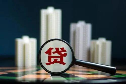 """住房贷款业务流程一切正常开展不会有一刀切""""停贷"""""""