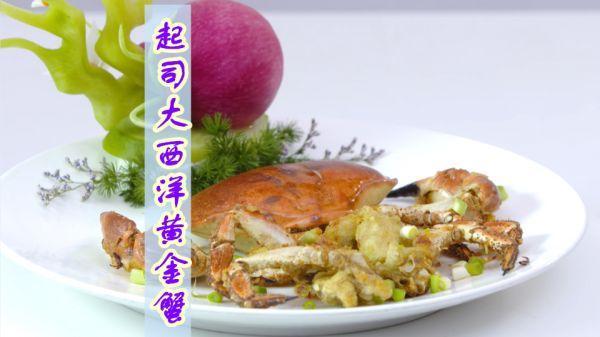 黄金的吃法,这道家常菜起司大西洋黄金蟹,小白也能变大厨