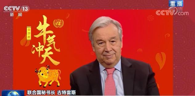 属牛的祝福,联合国秘书长古特雷斯:我也属牛!国际机构负责人及多国政要恭贺新春