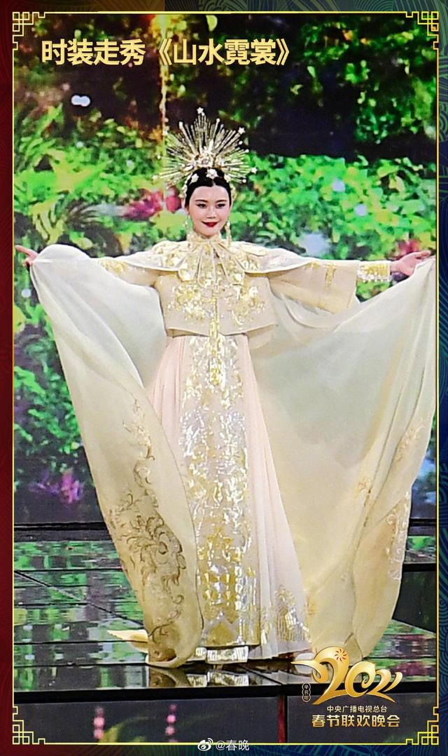 李宇春现身央视春晚时装走秀《山水霓裳》:让中国服饰美给你看 全球新闻风头榜 第3张