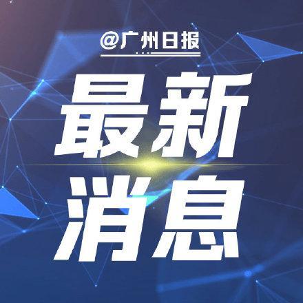 广州市副市长黎明:已基本圈定病毒传播轨迹 绝大部分来自于荔湾区的两个街道的个别小区 全球新闻风头榜 第1张