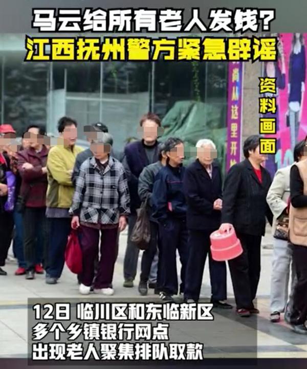 马云爸爸给全部老年人发200元大红包