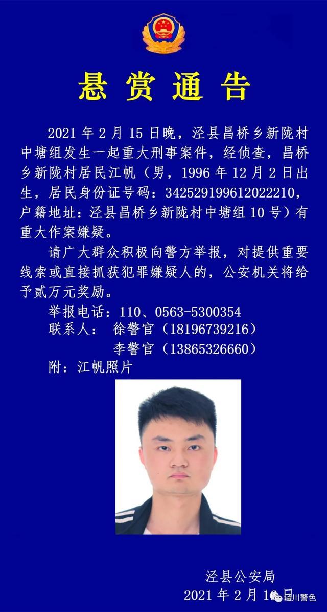 泾县一地发生重大刑事案件 警方悬赏两万元捉拿嫌疑人