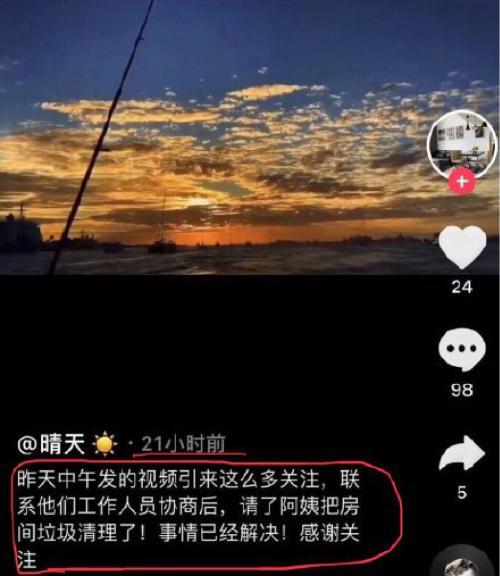 """李湘回应""""租房直播退房后满地垃圾""""视频:已清理,是房东故意发清理前视频 全球新闻风头榜 第3张"""